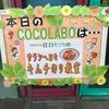 レポ 江口センセのサランヘヨなキムチ作り教室 in長崎