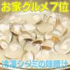 【家事ヤロウ】5/13 お家グルメ7位「冷凍シジミの味噌汁」の作り方