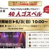 Party×Party特別企画!40人ゴスペルに参加してみませんか🎈