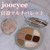 【joocyee】貝殻マルチパレット(#07ゴールデンブラウンサンライズ)のレビュー