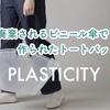 PLASTICITY | 10年後になくなるべきブランドのトートバッグが話題!