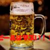 ビールはまずい!夏に飲んでも、炎天下で飲んでも美味しくない!舌が慣れると言われて、8年経つが未だに慣れないという話!
