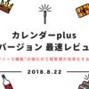 """カレンダー Plusの新バージョンを最速レビュー!""""リソース機能""""の強化が工程管理を効率化する!"""