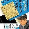 3回目の棋譜研究会を開催