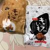 ご当地銘菓:キャラ芋キューブ:キャラいもキューブ(きなこ・黒ゴマ)