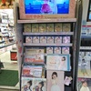 田村ゆかりライブDVD・BD発売記念衣装展示に行ってきました