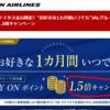悲報!JALのフライオンポイント(FOP)2倍キャンペーンが改悪!
