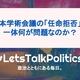 【完全版】日本学術会議の「任命拒否」は、一体何が問題なのか?