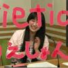 村川梨衣のaりえしょんぷり~ず❤#132 素数さんごめんなさい素数の次の回スペシャル~