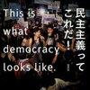 ジュンク堂渋谷店「参院選まで闘う」騒動メモ~書泉グランデ嫌韓本騒動と相似形だろう
