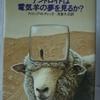 フィリップ・K・ディック「アンドロイドは電気羊の夢を見るか」(ハヤカワ文庫)-1