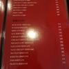 【バンガロール おすすめ レストラン情報】Meghana Foods Koramangala マトンビリヤニ