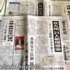 西日本新聞の版立て(2020年5月現在)