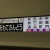 東京近郊の鉄道車両内ディスプレイについての考察