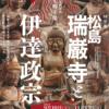 《松島 瑞巌寺と伊達政宗展》 展示室5