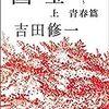 『国宝』で更新されたMY吉田修一・像