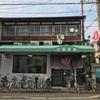 ぶらり銭湯シリーズ 〜京都・山城温泉〜