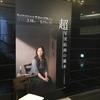 2020年3月20日(金・祝)/Bunkamura ザ・ミュージアム/ちひろ美術館・東京/ミュゼ浜口陽三・ヤマサコレクション/他