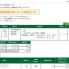 本日の株式トレード報告R3,09,13