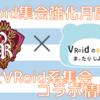 VRoid系集会コラボ!VRoidアバター交流会×VRoidのお話まったりしよう会2週連続集会企画!【#VRChat】