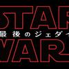 【日ハム】スター・ウォーズ公開記念チケット発売!えっ!?なんでスター・ウォーズ???