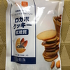 低糖質なのにアーモンドだからおいしいロカボクッキーを食べてみました!