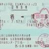 有明6号 九州ネットきっぷ
