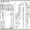 """フロムスクラッチ 第7期決算公告 / MAツール""""b→dash""""を開発。累計資金調達額45億円!"""