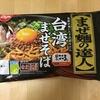 汁なしで台湾だけど台湾ではないNISSIN「台湾まぜそば」が美味しかった件