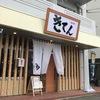 ラーメンきてん(KITEN) 9月12日オープン・・・・
