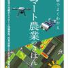 ICTを駆使した農業の教科書「スマート農業のきほん」