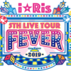 i☆Ris 5th Live Tour 2019 ~FEVER~ 中野サンプラザ 夜公演セトリ