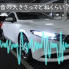 【MAZDA3】車内などで騒音値を測定してみました【ディーゼル】