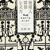 使用人探偵シズカ: 横濱異人館殺人事件 (★★★★☆)