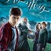 ファンタジー映画感想92  ハリー・ポッターと謎のプリンス