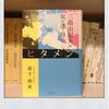 【日本を知るための100冊】004:岩下尚史『ヒタメン 三島由紀夫が女に逢う時…』  ~「何か決定的なもの」をめぐって。