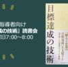 トレーナー・インストラクター向け【目標達成の技術】読書会スタート