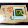福岡 博多◆山口油屋 福太郎◆スイーツ 和菓子