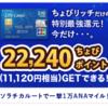 【緊急!】ちょびリッチで年会費無料のライフカード発行で11,200円相当のポイント獲得