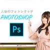 【PhotoshopとWacomのペンタブレット】人物写真を爽やかに仕上げるレタッチの方法とは?