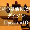 ダイソンV10はマジで買って良かった。半年使ってみた感想【こいつは便利だぜ】