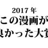 【11作品選出】漫画オタクが選ぶ!2017年この漫画が良かった大賞