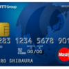 クレジットカードスペック紹介  ネット・携帯電話をNTT系でまとめている方はクレジットカードもNTTグループカードで更にお得!
