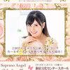 2016.11.07  Yoko Maria ソプラノリサイタル in新宿文化センター大ホール つづき。。