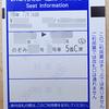 めちゃくちゃ便利!!【スマートEX】チケットレス。窓口に行かずに新幹線予約。会費無料。