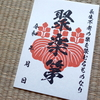 【京都市】京都考古資料館で聚楽第の御城印が近日発売