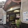 上野 六龍鉱泉 熱すぎる黒湯で有名な昭和の雰囲気残る銭湯