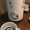 【今年の猫師匠・夏】萩の鶴、純米吟醸 別仕込みの味。