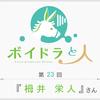 第23回『栂井栄人さん』 ~前半~【ボイスドラマ活動者インタビュー企画「ボイドラと人」】