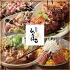 【オススメ5店】小田原・箱根・湯河原・真鶴(神奈川)にある居酒屋が人気のお店